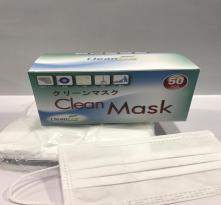 Clean Face Mask (Surgical Grade)